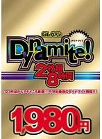 GLAY'z Dynamite! 8時間2枚組