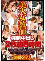 グレイズ/美人女教師 強制中出し 2枚組8時間 : BUR-329 [DVD]