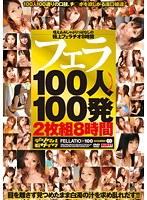 「フェラ100人100発 2枚組8時間」のパッケージ画像