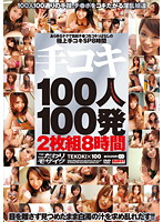 「手コキ100人100発 8時間」のパッケージ画像