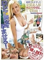 「ロシア美女を孕ませろ!東欧でGETした金髪素人娘ナンパ中出し4時間」のパッケージ画像