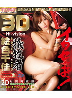 3D イカセッぱっ 犠牲者 絵色千佳 (ブルーレイディスク)