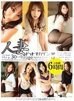 「人妻ドット ナカダシ The Best Mrs. 30~40age.NAKA-DASHI 2枚組6時間」のパッケージ画像