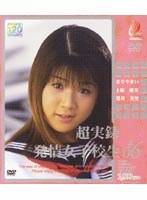 「超実録発情女子校生 #06」のパッケージ画像