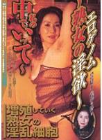「エロゲノム ~熟女の淫欲~」のパッケージ画像
