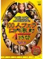 100人フェラ口内激射 4時間 Vol.4