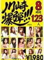 川崎爆弾!!! 123人8時間2枚組