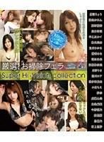 厳選! お掃除フェラ Super Hi-Vision collection