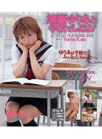 「加藤ゆりあと学校でしようよ!」のパッケージ画像