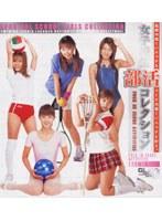 「女子校生部活コレクション」のパッケージ画像