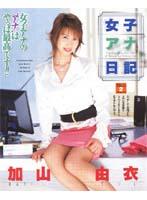 「女子アナ日記 加山由衣」のパッケージ画像