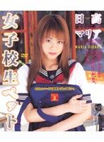 「女子校生ペット 日高マリア」のパッケージ画像