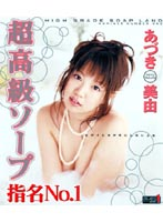 「超高級ソープ指名No.1 あづき美由」のパッケージ画像