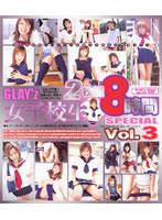 「GLAY'z 女子校生2枚組8時間SPECIAL VOL.3」のパッケージ画像