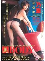 「美BODY 〜エロテロリスト〜 乃亜」のパッケージ画像