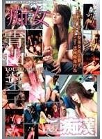 「痴女 青山葉子 逆痴漢」のパッケージ画像