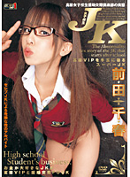 JK 前田千春