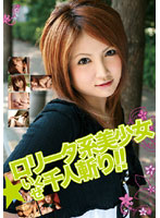 「ロ●ータ系美少女★いくぜ千人斬り」のパッケージ画像