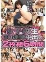 女子校生30連発中出し 2枚組6時間 【DISC.2】