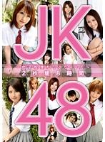 「JK48 ~女子校生たっぷり48人~」のパッケージ画像