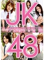 JK48 〜女子校生たっぷり48人〜