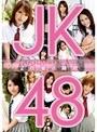 JK48 〜女子校生たっぷり48人〜 【DISC.2】