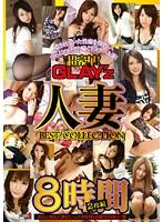 「GLAY'z 人妻BEST COLLECTION 【DISC.2】」のパッケージ画像