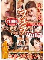 美人妻フェラ4時間コレクション Vol.2