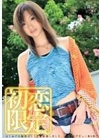 「初恋限定 Rin Age19」のパッケージ画像
