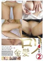 「ロリ専科 金髪ロリ 総集編4時間 2」のパッケージ画像