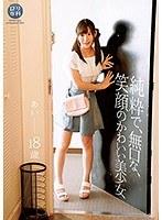 「ロリ専科 純粋で、無口な、笑顔のかわいい美少女 あい 星奈あい」のパッケージ画像