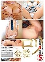 「ロリ専科 金髪ロリ 総集編4時間 5」のパッケージ画像