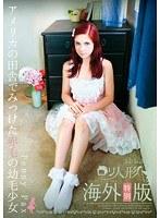 「ロリ専科 ロリ人形 アメリカの田舎でみつけた赤毛の◯毛少女 Penny Pax」のパッケージ画像