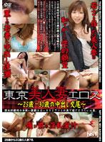 「東京美人妻エロス 〜25歳-30歳の中出し交尾〜」のパッケージ画像