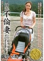 「子持ち不倫妻 #3 彩乃30才」のパッケージ画像