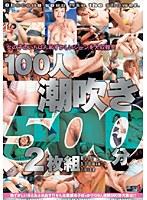 「100人の潮吹き 500分2枚組」のパッケージ画像