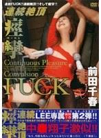 「連続絶頂 痙攣FUCK 前田千春」のパッケージ画像
