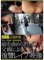 「娘を虐められた父親による復讐レイプ映像」のパッケージ画像