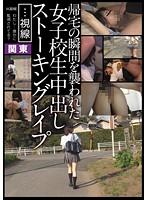 帰宅の瞬間を襲われた女子校生中出しストーキングレイプ SCR-090