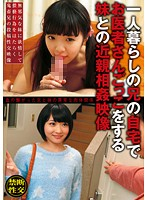 [SCR-111] Little Sisters Visiting Their Brothers {HD} {HEVC} (414MB MKV x265)