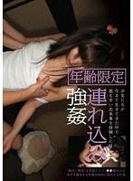 連れ込み強姦~少女たちが今まで生きてきた中で最も辛い出来事を経験した日~