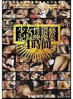 「少女性猥褻記録映像集 4時間」のパッケージ画像