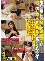 「隣の部屋にいる姉と女友達2人は弟の僕と友人にSEXさせてくれるか? Vol.01」のパッケージ画像