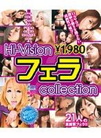 Hi-Vision フェラ collection (ブルーレイディスク)