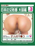 「日本の女性器 大図鑑 VOL.3 (ブルーレイディスク)」のパッケージ画像