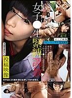 「女子●生緊縛調教投稿映像」のパッケージ画像