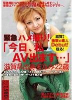 緊急ハメ撮り! 「今日、私AV出ます…」 滋賀県出身 まなみ22歳