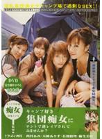 「キャンプ好き集団痴女にテントで逆レイプされてみませんか?」のパッケージ画像