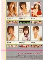 「エロスペシャル×コスプレ」のパッケージ画像