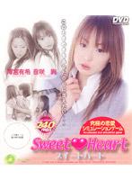 「Sweet◆Heart 1」のパッケージ画像